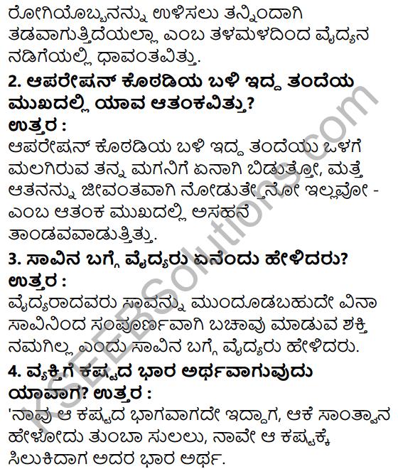 Tili Kannada Text Book Class 7 Solutions Gadya Chapter 8 Antima Vidaya 2