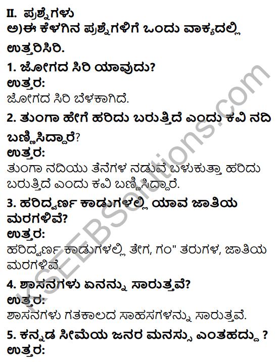 Tili Kannada Text Book Class 7 Solutions Padya Chapter 1 Nityotsava 2