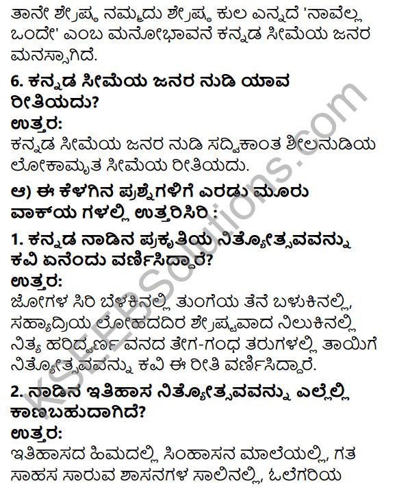 Tili Kannada Text Book Class 7 Solutions Padya Chapter 1 Nityotsava 3