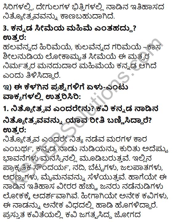Tili Kannada Text Book Class 7 Solutions Padya Chapter 1 Nityotsava 4
