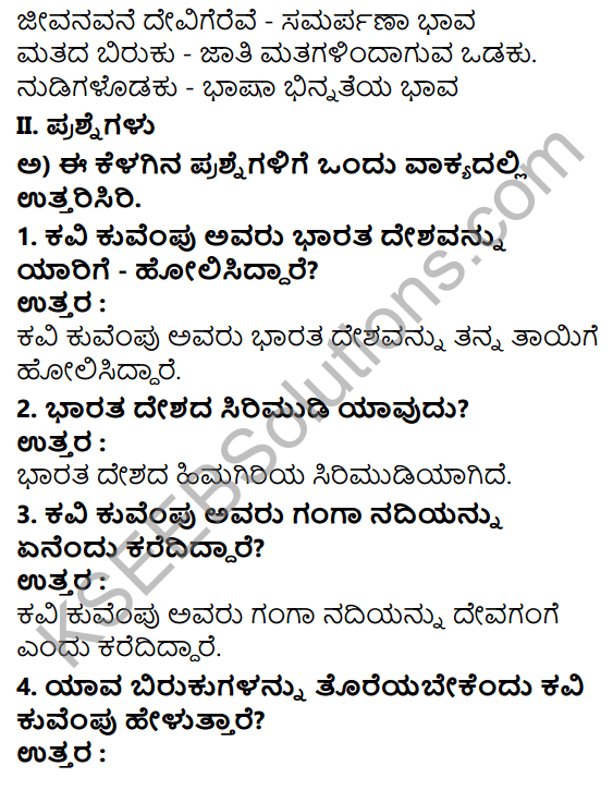 Tili Kannada Text Book Class 7 Solutions Padya Chapter 2 Bharata Bhumi Nanna Tayi 2