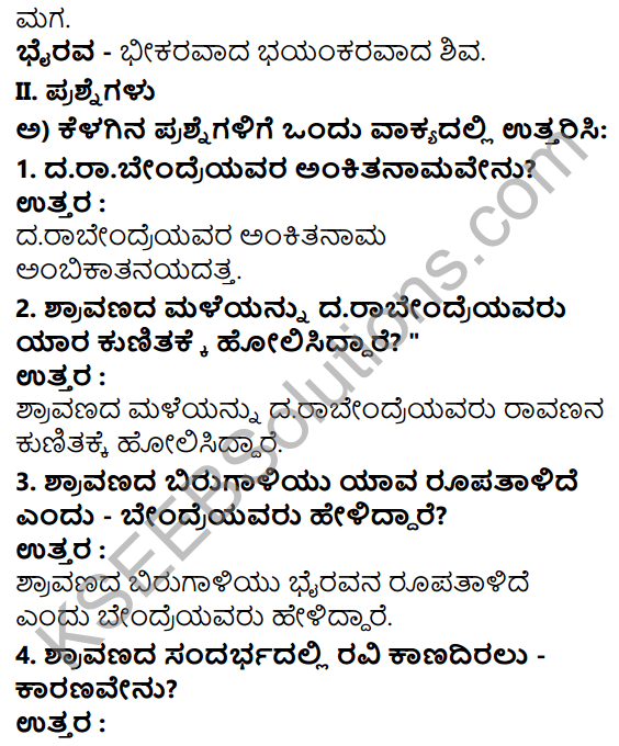 Tili Kannada Text Book Class 7 Solutions Padya Chapter 4 Shravana Banthu Kadige 2