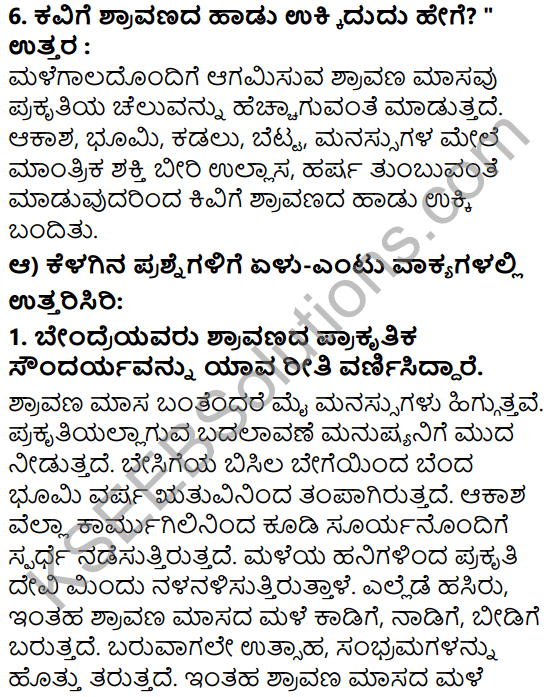 Tili Kannada Text Book Class 7 Solutions Padya Chapter 4 Shravana Banthu Kadige 5