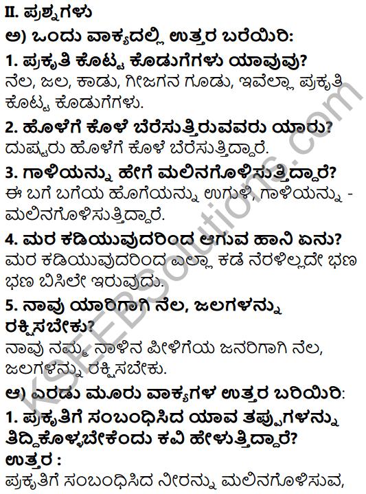Tili Kannada Text Book Class 7 Solutions Padya Chapter 5 E Nela E Jala 2