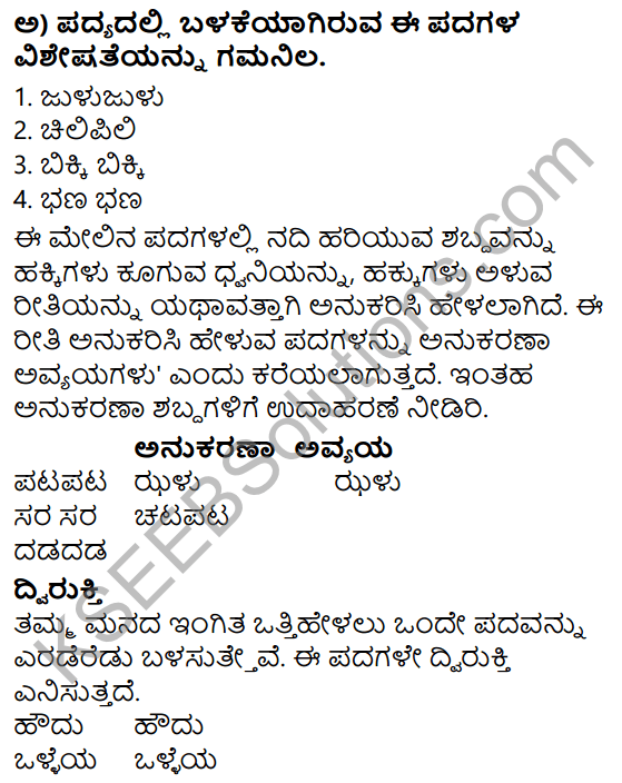 Tili Kannada Text Book Class 7 Solutions Padya Chapter 5 E Nela E Jala 5