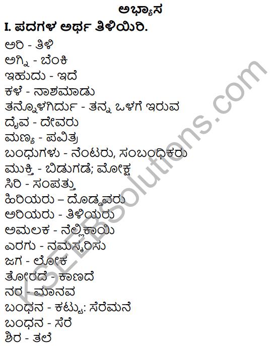 Tili Kannada Text Book Class 7 Solutions Padya Chapter 7 Sarvajnana Vachanagalu 1