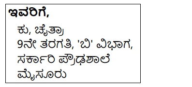 Tili Kannada Text Book Class 7 Solutions Puraka Odu Chapter 1 Gelatigondu Patra 9