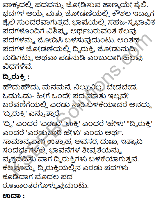 Tili Kannada Text Book Class 8 Saiddhantika Vyakarana Dvirukti - Jodi Nudi Nudigattugalu 1