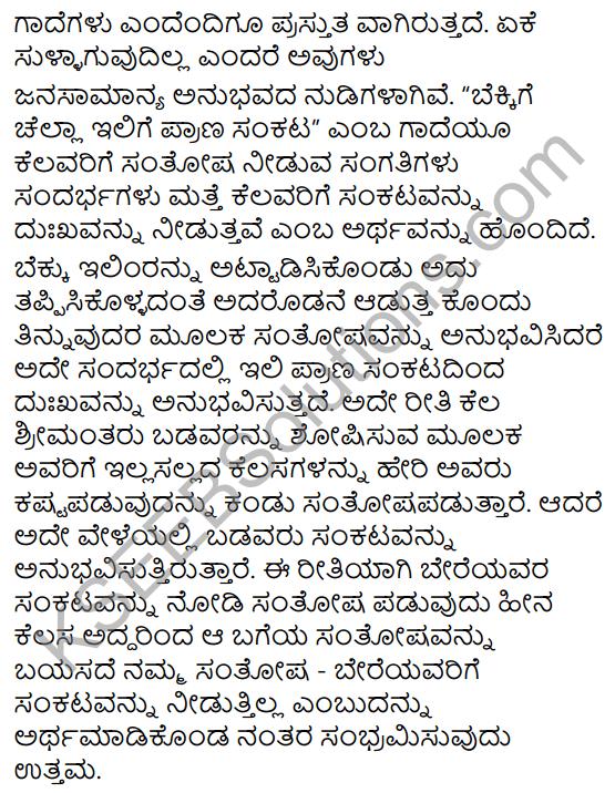 Tili Kannada Text Book Class 8 Saiddhantika Vyakarana Gadegalu 10