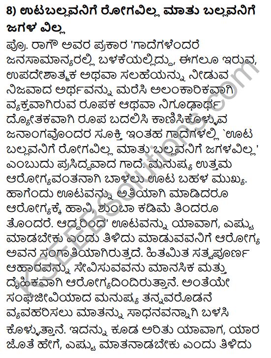 Tili Kannada Text Book Class 8 Saiddhantika Vyakarana Gadegalu 11