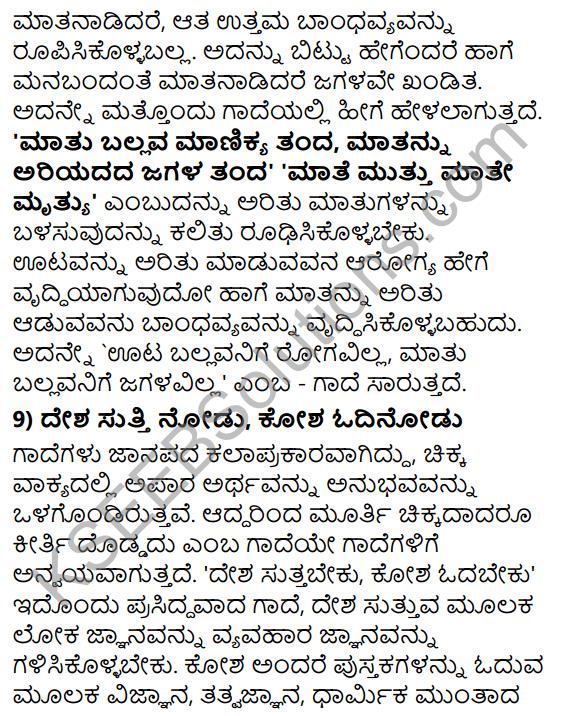 Tili Kannada Text Book Class 8 Saiddhantika Vyakarana Gadegalu 12