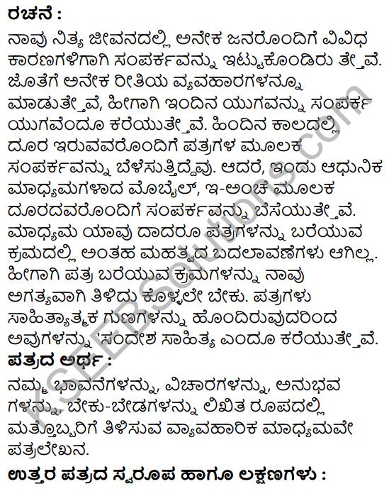 Tili Kannada Text Book Class 8 Saiddhantika Vyakarana Patra Lekhana 1