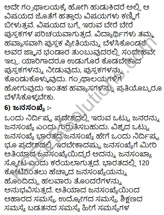 Tili Kannada Text Book Class 8 Saiddhantika Vyakarana Prabandhagalu 11