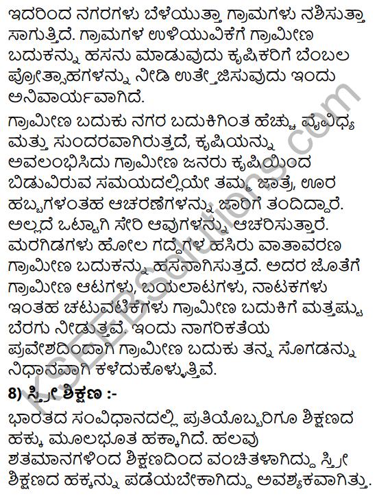 Tili Kannada Text Book Class 8 Saiddhantika Vyakarana Prabandhagalu 13