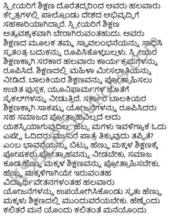 Tili Kannada Text Book Class 8 Saiddhantika Vyakarana Prabandhagalu 14