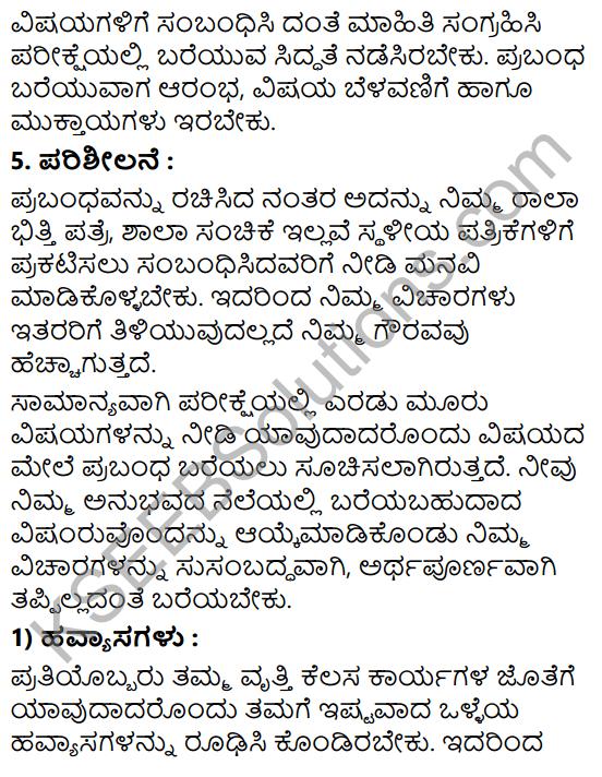 Tili Kannada Text Book Class 8 Saiddhantika Vyakarana Prabandhagalu 3