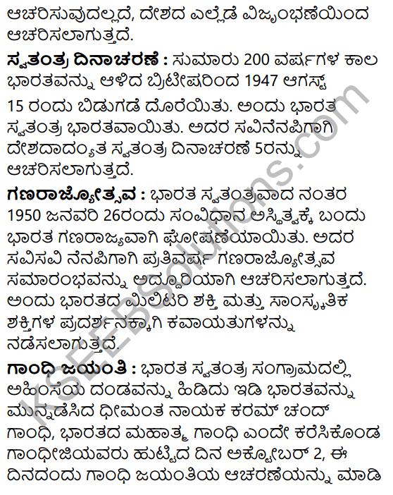 Tili Kannada Text Book Class 8 Saiddhantika Vyakarana Prabandhagalu 7