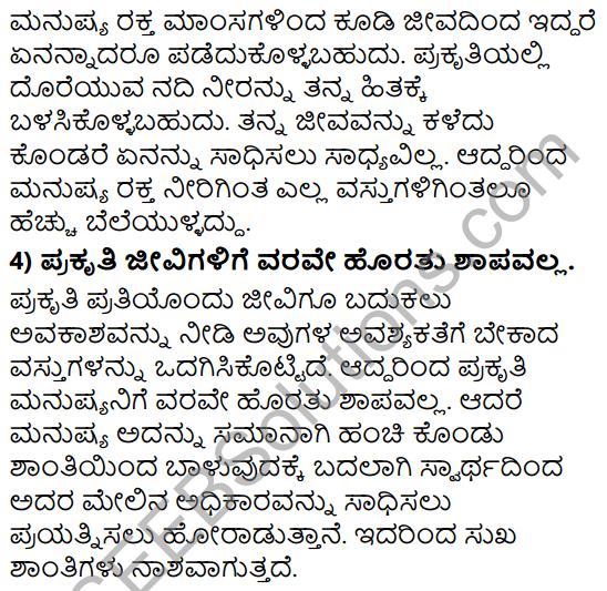 Tili Kannada Text Book Class 8 Solutions Gadya Chapter 1 Buddhana Salahe 12