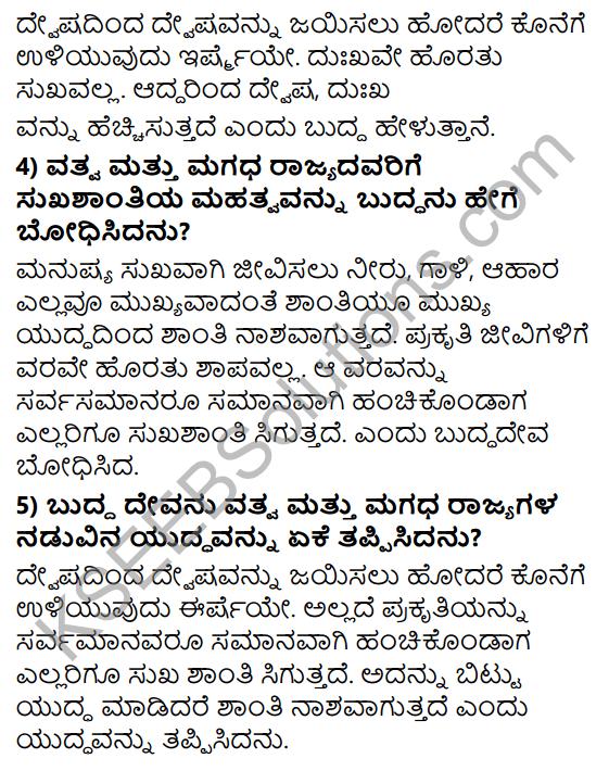 Tili Kannada Text Book Class 8 Solutions Gadya Chapter 1 Buddhana Salahe 4