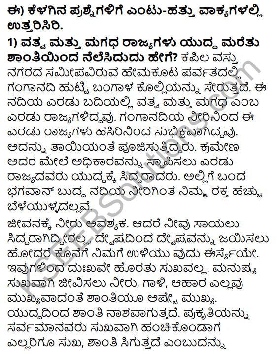 Tili Kannada Text Book Class 8 Solutions Gadya Chapter 1 Buddhana Salahe 5