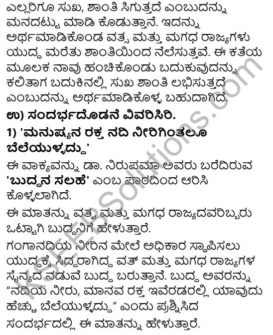 Tili Kannada Text Book Class 8 Solutions Gadya Chapter 1 Buddhana Salahe 7