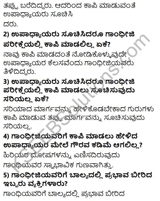 Tili Kannada TeTili Kannada Text Book Class 8 Solutions Gadya Chapter 3 Gandhijiya Balya 2xt Book Class 8 Solutions Gadya Chapter 3 Gandhijiya Balya 3