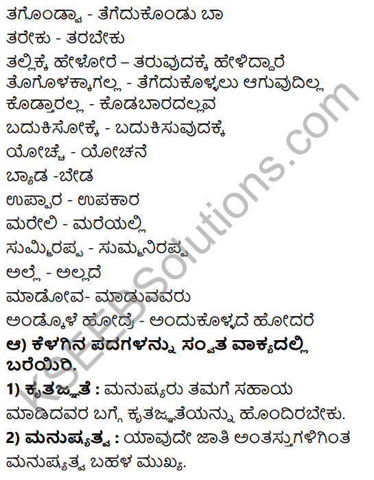 Tili Kannada Text Book Class 8 Solutions Gadya Chapter 5 Blood Group 12
