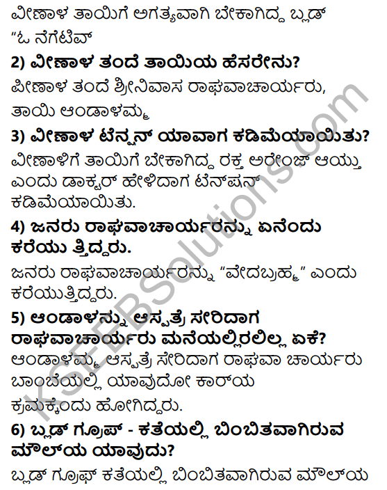 Tili Kannada Text Book Class 8 Solutions Gadya Chapter 5 Blood Group 2