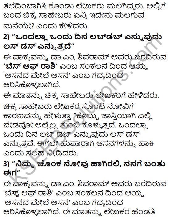 Tili Kannada Text Book Class 8 Solutions Gadya Chapter 8 Asanada Mele Asana 6