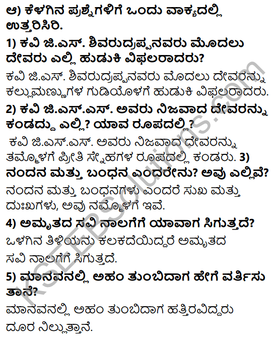 Tili Kannada Text Book Class 8 Solutions Padya Chapter 1 Anveshane 2