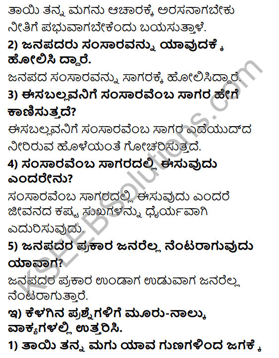 Tili Kannada Text Book Class 8 Solutions Padya Chapter 3 Jyotiye Agu Jagakella 3