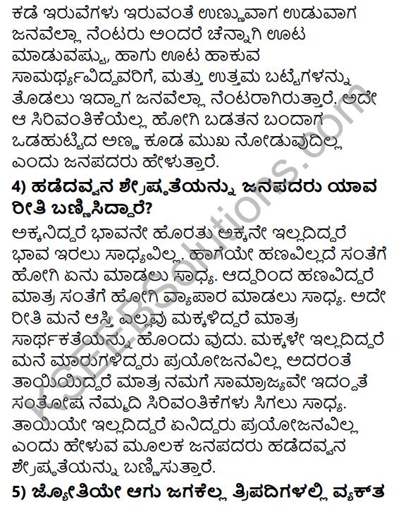 Tili Kannada Text Book Class 8 Solutions Padya Chapter 3 Jyotiye Agu Jagakella 8