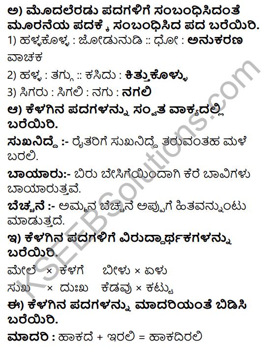 Tili Kannada Text Book Class 8 Solutions Padya Chapter 6 Male Barali 6