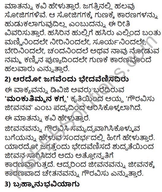 Tili Kannada Text Book Class 8 Solutions Padya Chapter 8 Gauravisu Jeevanava 6