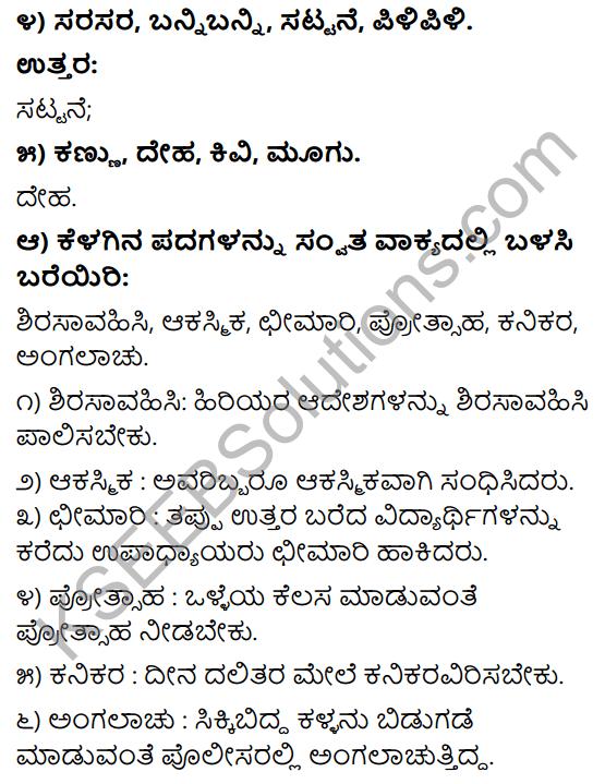 Tili Kannada Text Book Class 9 Solutions Gadya Bhaga Chapter 1 Avare Rajaratnam! 14