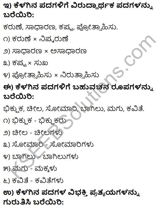 Tili Kannada Text Book Class 9 Solutions Gadya Bhaga Chapter 1 Avare Rajaratnam! 15