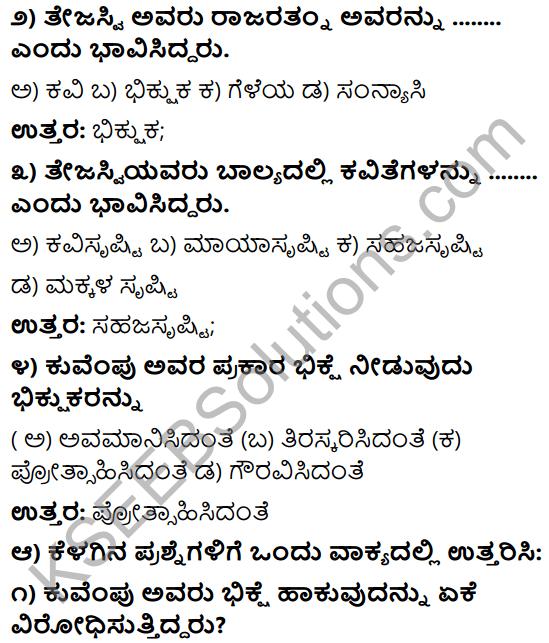 Tili Kannada Text Book Class 9 Solutions Gadya Bhaga Chapter 1 Avare Rajaratnam! 2