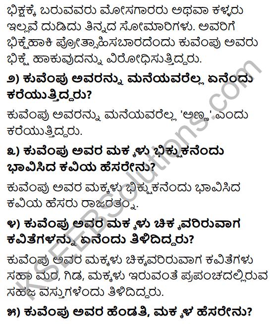 Tili Kannada Text Book Class 9 Solutions Gadya Bhaga Chapter 1 Avare Rajaratnam! 3