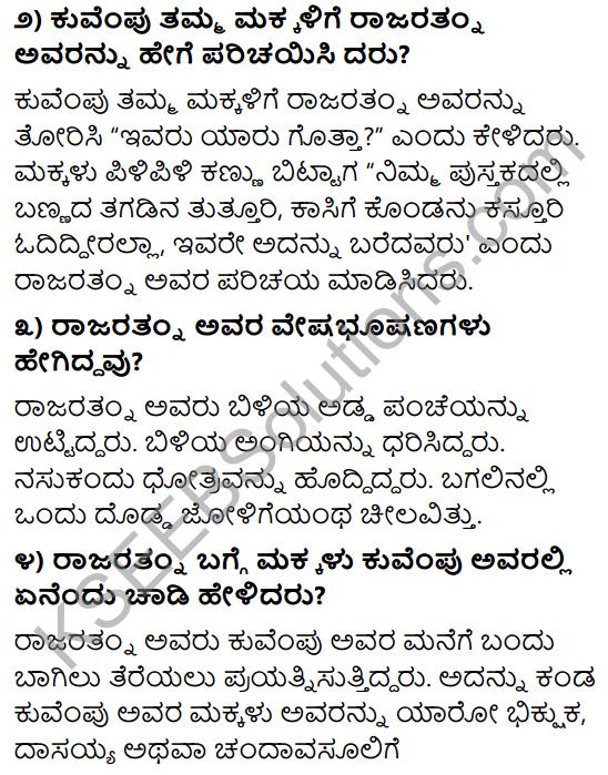 Tili Kannada Text Book Class 9 Solutions Gadya Bhaga Chapter 1 Avare Rajaratnam! 5