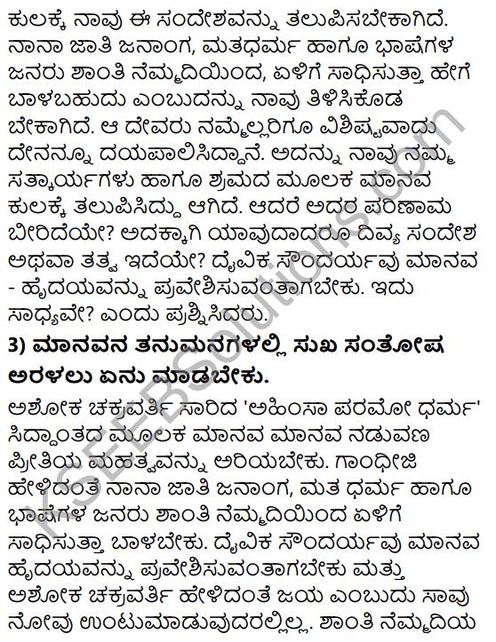 Tili Kannada Text Book Class 9 Solutions Gadya Chapter 2 Kanasu Mattu Sandesha 7