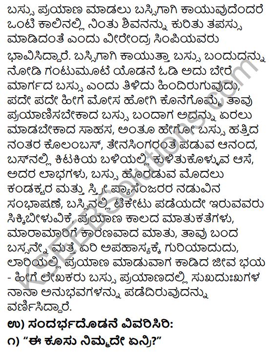 Tili Kannada Text Book Class 9 Solutions Gadya Chapter 4 Bassu Prayanada Sukhaduhkhagalu 10
