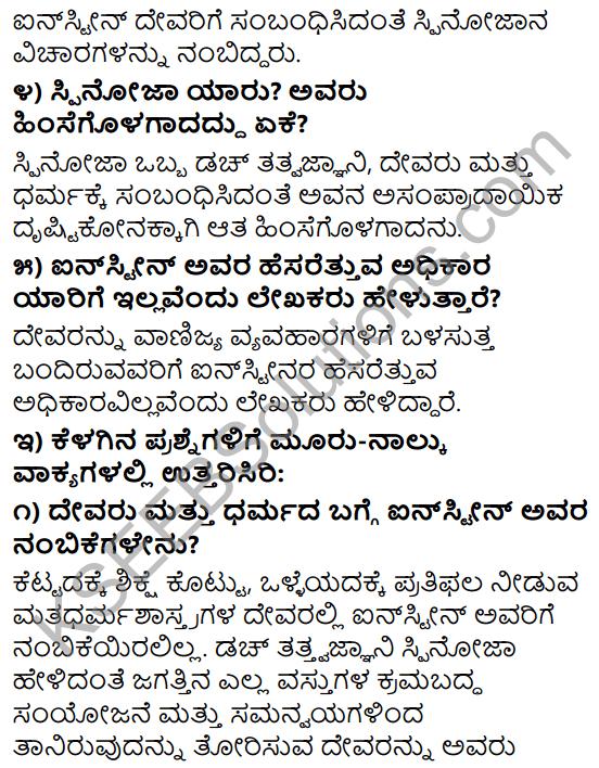 Tili Kannada Text Book Class 9 Solutions Gadya Chapter 7 Einsṭein Mattu Devaru 3