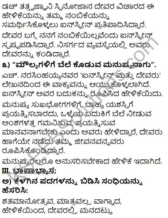 Tili Kannada Text Book Class 9 Solutions Gadya Chapter 7 Einsṭein Mattu Devaru 8