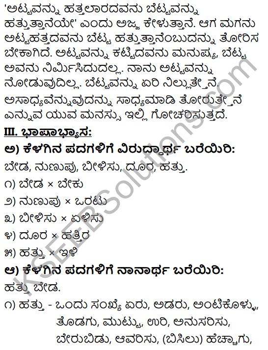 Tili Kannada Text Book Class 9 Solutions Padya Chapter 2 Atta Hatta Beda 6