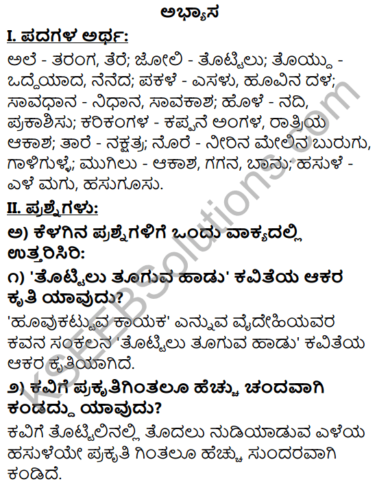 Tili Kannada Text Book Class 9 Solutions Padya Chapter 4 Tottilu Tuguva Hadu 1