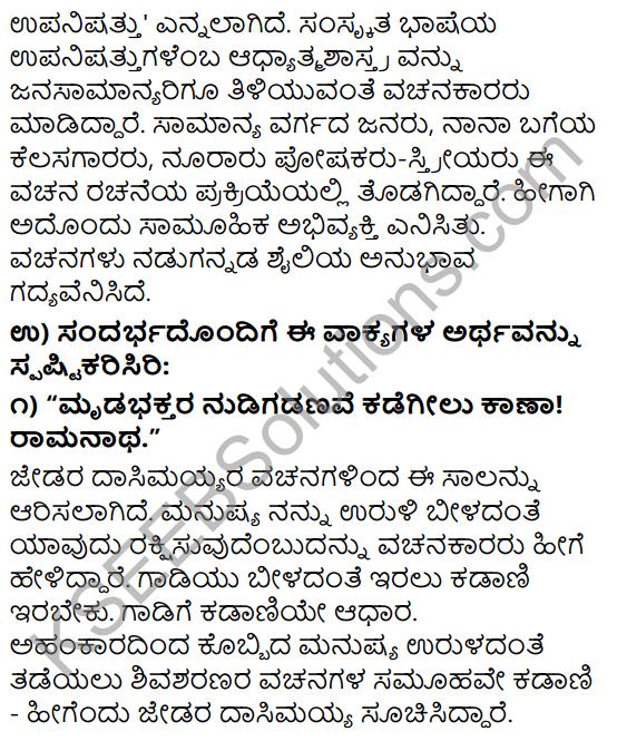 Tili Kannada Text Book Class 9 Solutions Padya Chapter 7 Vachanagalu 6