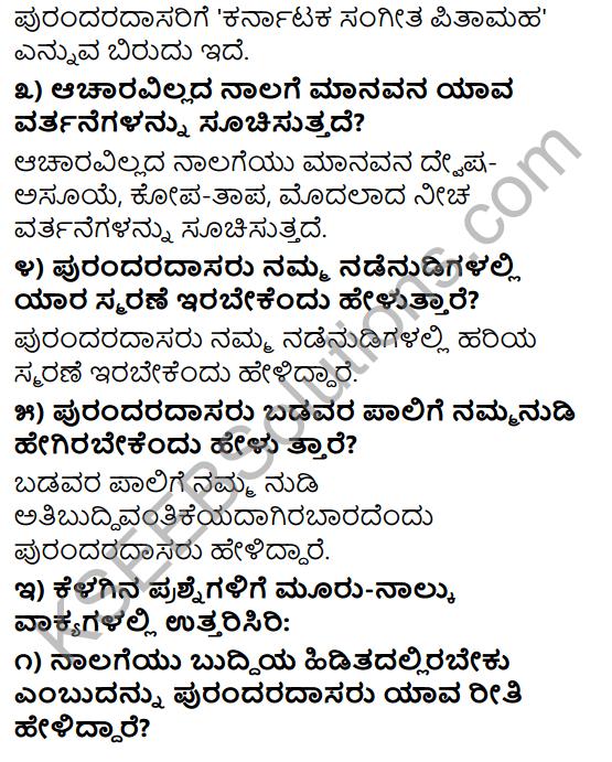 Tili Kannada Text Book Class 9 Solutions Padya Chapter 8 Acharavillada Nalige 2