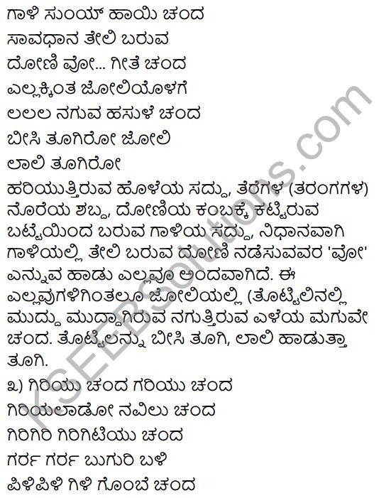 Tottilu Tuguva Hadu Summary in Kannada 5