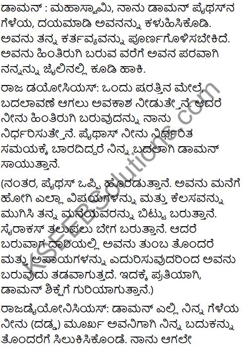 True Friendship Summary In Kannada 2