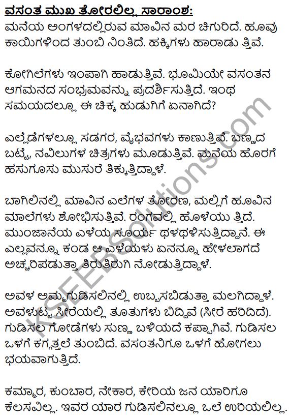 Vasanta Mukha Toralilla Summary in Kannada 1